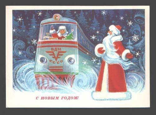 Russian Christmas Card