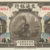 China_Bank_of_Communications_5Yuan